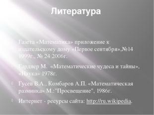 Литература Газета «Математика» приложение к издательскому дому «Первое сентяб