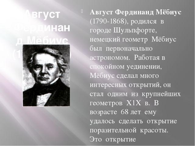 Август Фердинанд Мёбиус (1790-1868) Август Фердинанд Мёбиус (1790-1868), роди...