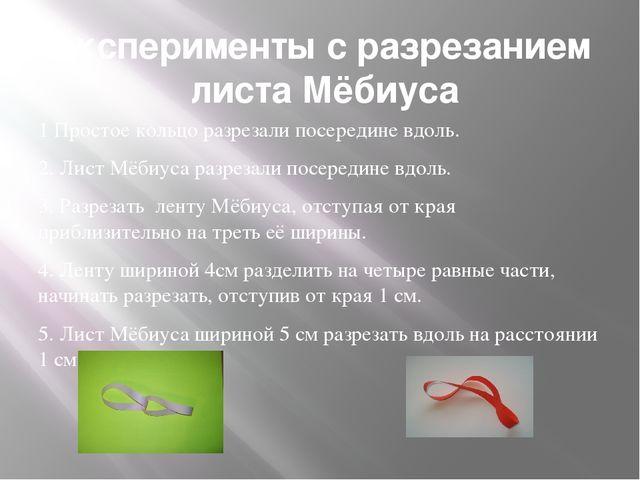 Эксперименты с разрезанием листа Мёбиуса 1 Простое кольцо разрезали посередин...