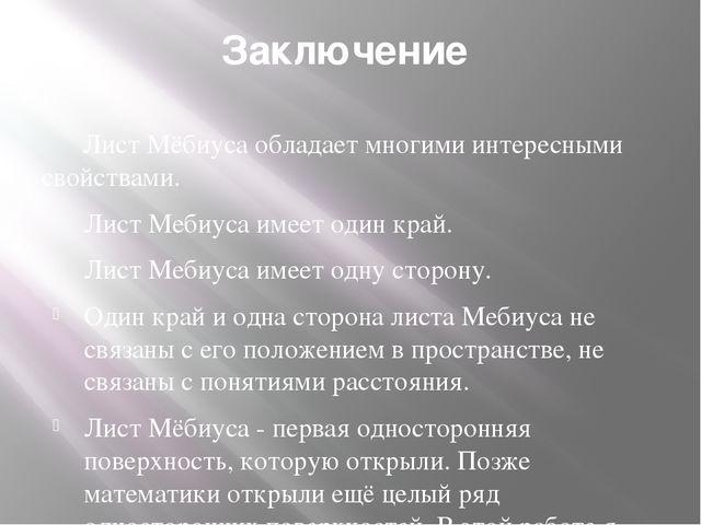 Заключение Лист Мёбиуса обладает многими интересными свойствами. Лист Мебиуса...