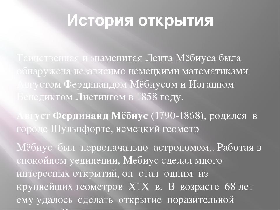История открытия Таинственная и знаменитая Лента Мёбиуса была обнаружена неза...