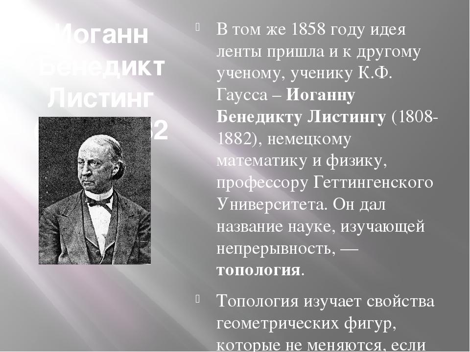 Иоганн Бенедикт Листинг (1808-1882 В том же 1858 году идея ленты пришла и к д...