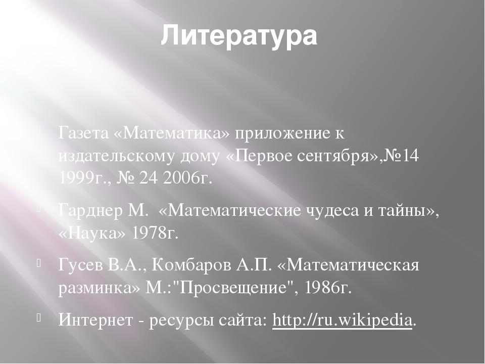 Литература Газета «Математика» приложение к издательскому дому «Первое сентяб...