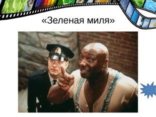 «Вольт»