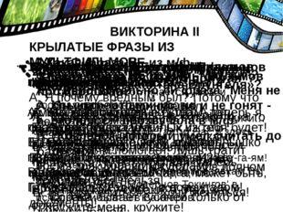 1 Какая фраза НЕ из мультфильмов про Винни-Пуха? А. Кто ходит в гости по