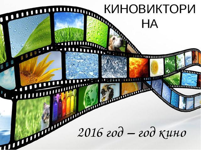 КИНОВИКТОРИНА 2016 год – год кино