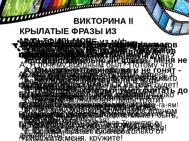1 Какая фраза НЕ из мультфильмов про Винни-Пуха? А. Кто ходит в гости по...