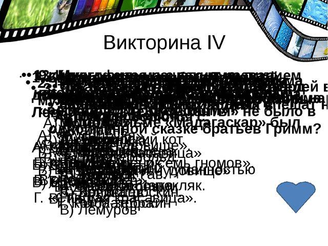 Викторина IV 1. Каким животным был Тимон в диснеевском мультфильме «Король Ле...
