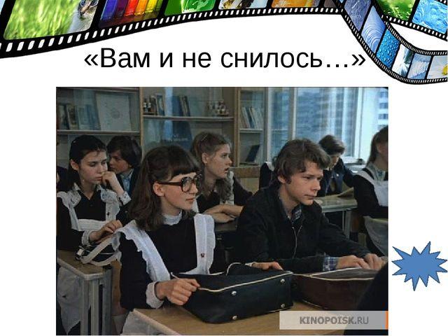 «Приключения Электроника»