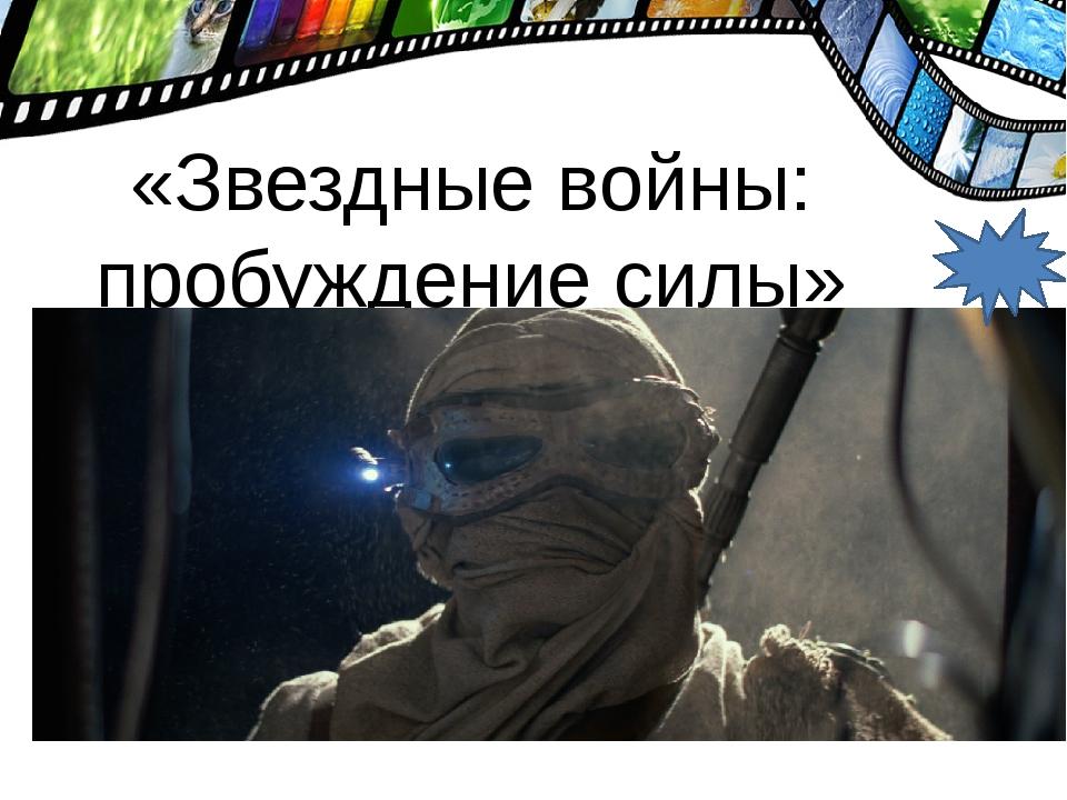 «Экипаж»