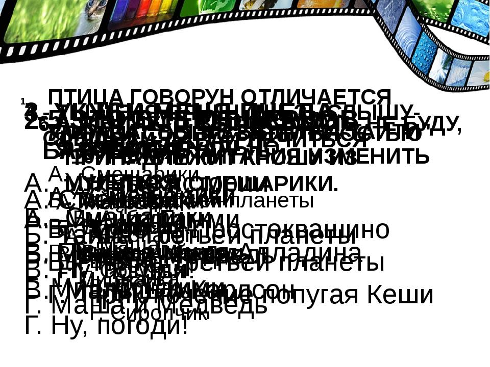 ПТИЦА ГОВОРУН ОТЛИЧАЕТСЯ УМОМ И СООБРАЗИТЕЛЬНОСТЬЮ А. Смешарики Б. Трое из П...