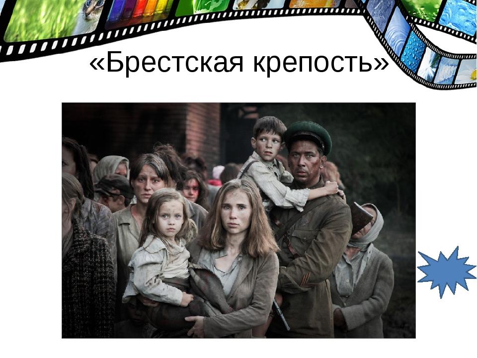 «Мы из будущего»