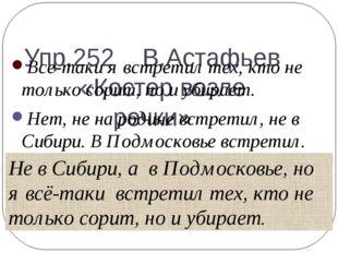 Упр.252 В.Астафьев «Костер возле речки» Все-таки я встретил тех, кто не тольк