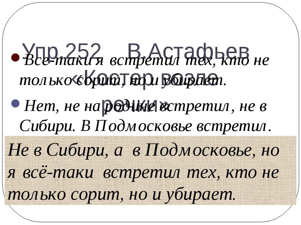 Упр.252 В.Астафьев «Костер возле речки» Все-таки я встретил тех, кто не тольк...