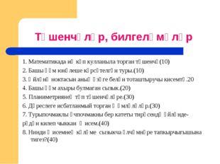 Төшенчәләр, билгеләмәләр 1. Математикада иң күп кулланыла торган төшенчә(10)