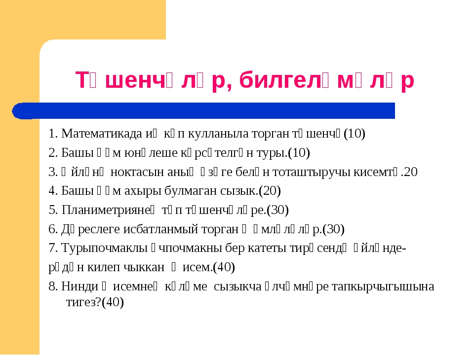 Төшенчәләр, билгеләмәләр 1. Математикада иң күп кулланыла торган төшенчә(10)...