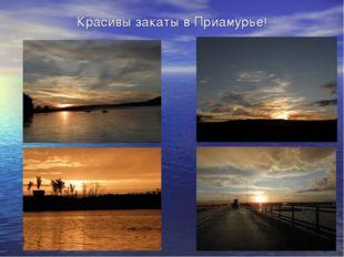 Красивы закаты в Приамурье!