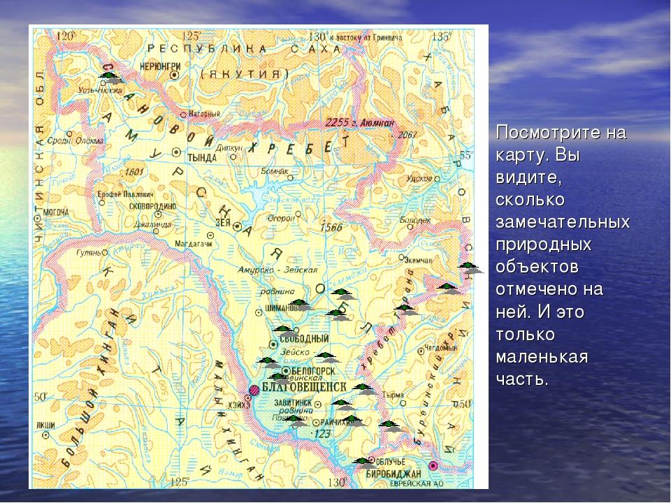 Посмотрите на карту. Вы видите, сколько замечательных природных объектов отме...
