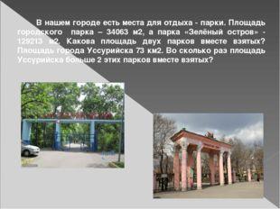 В нашем городе есть места для отдыха - парки. Площадь городского парка – 340