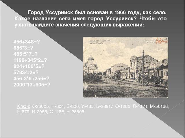 Город Уссурийск был основан в 1866 году, как село. Какое название села имел...