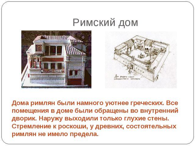 Римский дом Дома римлян были намного уютнее греческих. Все помещения в доме...