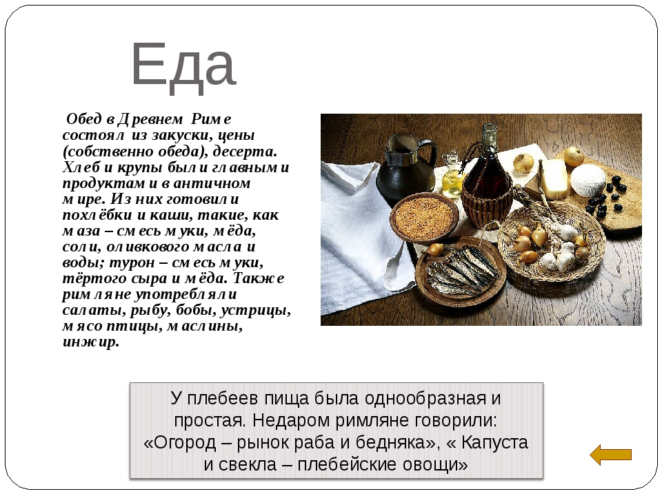 Еда Обед в Древнем Риме состоял из закуски, цены (собственно обеда), десерта....