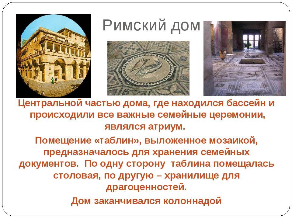 Римский дом Центральной частью дома, где находился бассейн и происходили все...