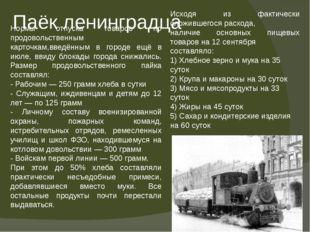 Паёк ленинградца Исходя из фактически сложившегося расхода, наличие основных