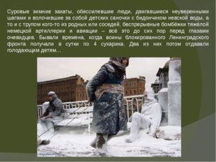 Суровые зимние закаты, обессилевшие люди, двигавшиеся неуверенными шагами и в
