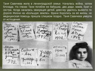Таня Савичева жила в ленинградской семье. Началась война, затем блокада. На г