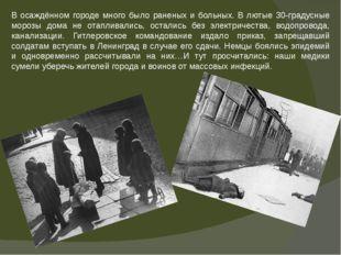 В осаждённом городе много было раненых и больных. В лютые 30-градусные морозы