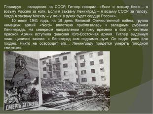 Планируя нападение на СССР, Гитлер говорил: «Если я возьму Киев – я возьму Ро