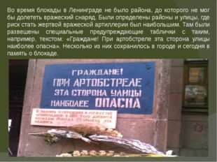 Во время блокады в Ленинграде не было района, до которого не мог бы долететь