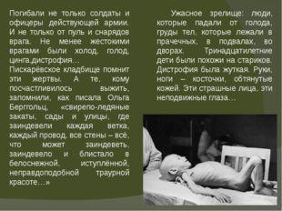 Ужасное зрелище: люди, которые падали от голода, груды тел, которые лежали в