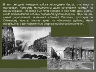 В этот же день немецкие войска неожиданно быстро оказались в пригородах. Неме