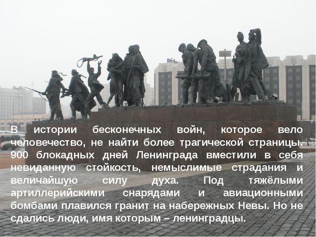 В истории бесконечных войн, которое вело человечество, не найти более трагиче...