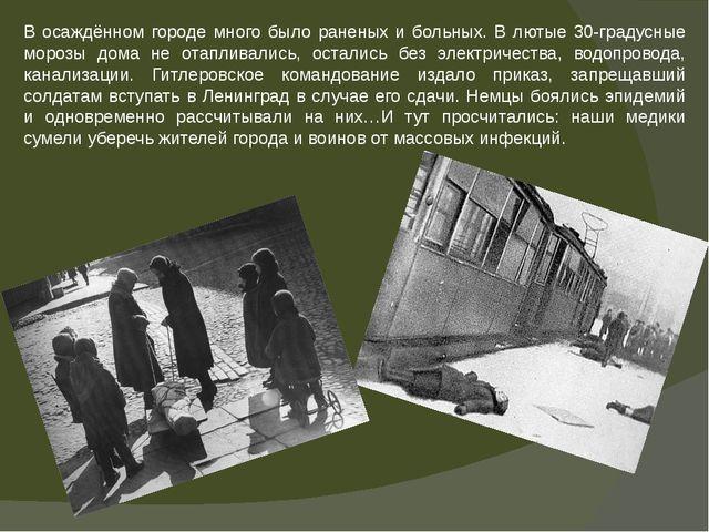 В осаждённом городе много было раненых и больных. В лютые 30-градусные морозы...