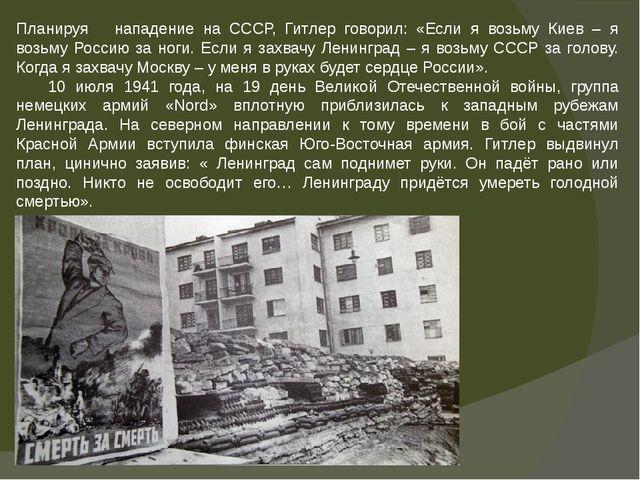 Планируя нападение на СССР, Гитлер говорил: «Если я возьму Киев – я возьму Ро...