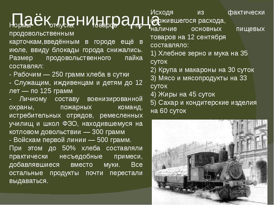 Паёк ленинградца Исходя из фактически сложившегося расхода, наличие основных...
