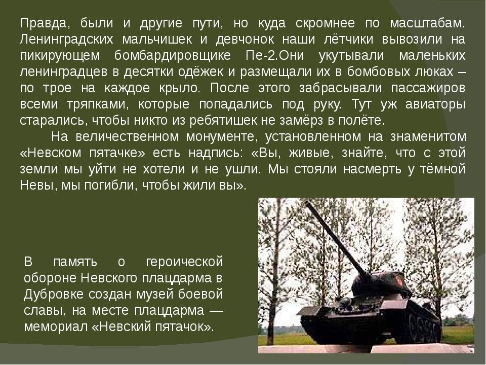 Правда, были и другие пути, но куда скромнее по масштабам. Ленинградских маль...