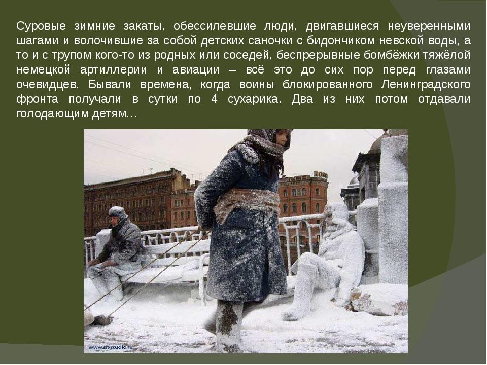 Суровые зимние закаты, обессилевшие люди, двигавшиеся неуверенными шагами и в...