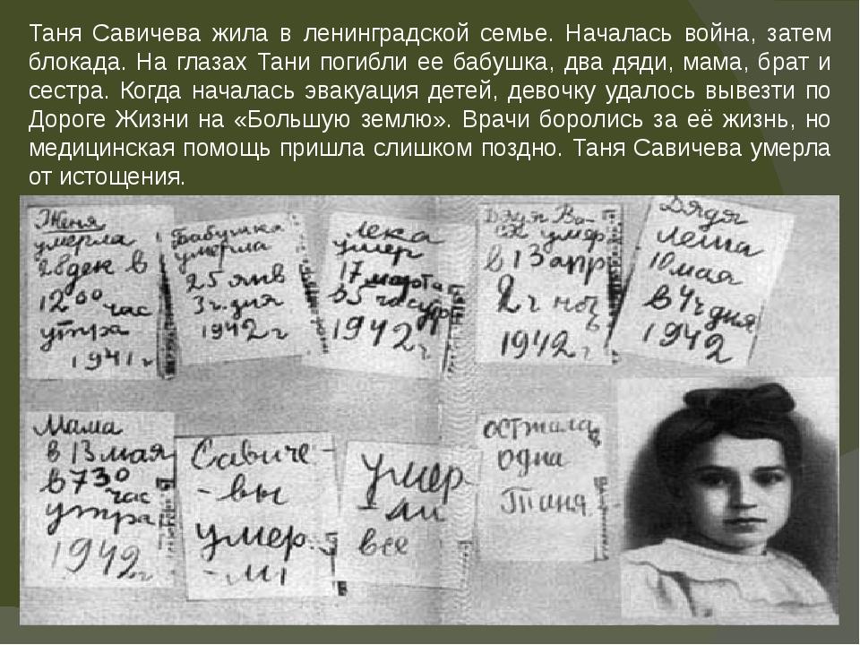 Таня Савичева жила в ленинградской семье. Началась война, затем блокада. На г...