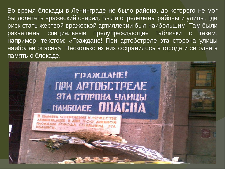 Во время блокады в Ленинграде не было района, до которого не мог бы долететь...