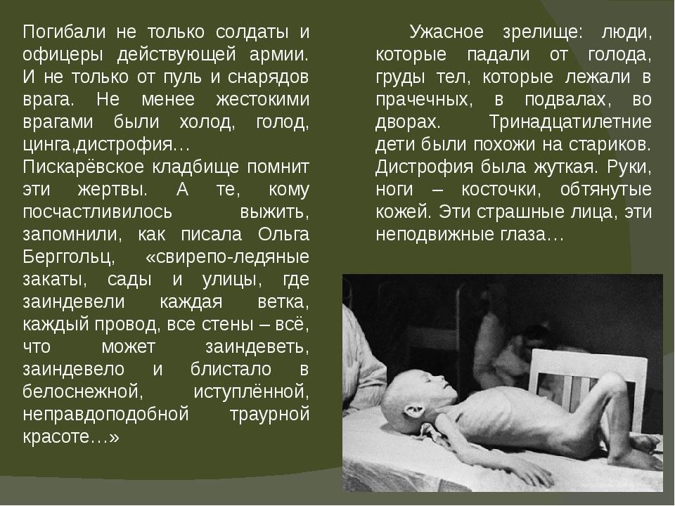 Ужасное зрелище: люди, которые падали от голода, груды тел, которые лежали в...
