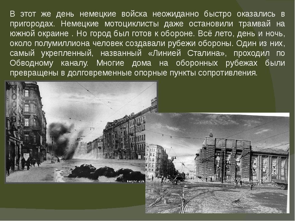 В этот же день немецкие войска неожиданно быстро оказались в пригородах. Неме...