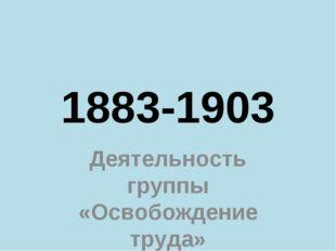1883-1903 Деятельность группы «Освобождение труда»