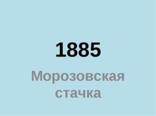 1885 Морозовская стачка