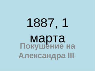 1887, 1 марта Покушение на Александра III