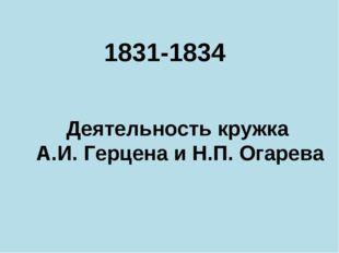 Деятельность кружка А.И. Герцена и Н.П. Огарева 1831-1834