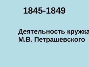1845-1849 Деятельность кружка М.В. Петрашевского